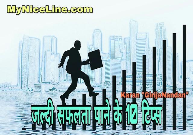10 Life Success Tips in Hindi | जीवन में जल्दी सफलता पाने के 10 तरीके
