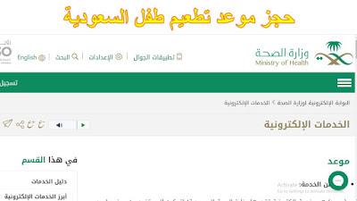 رقم حجز موعد تطعيم الأطفال وزارة الصحة السعودية