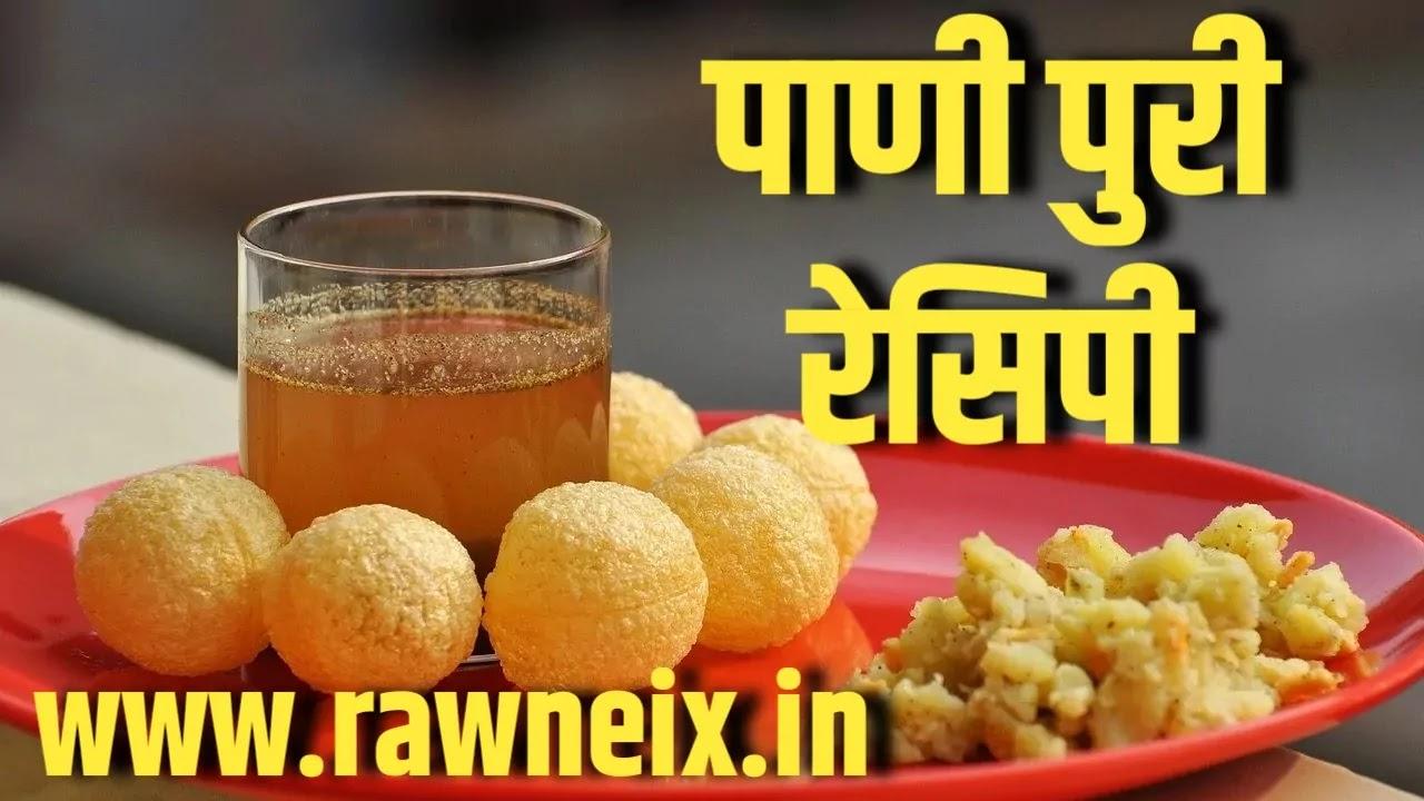 Pani Puri Recipe In Marathi - पाणी पुरी रेसिपी