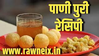 Pani Puri Recipe In Marathi | पाणी पुरी रेसिपी