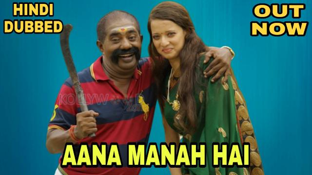 Aana Manah Hai (Thalaiyatti Bommai)