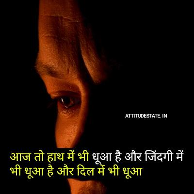 smoking status hindi