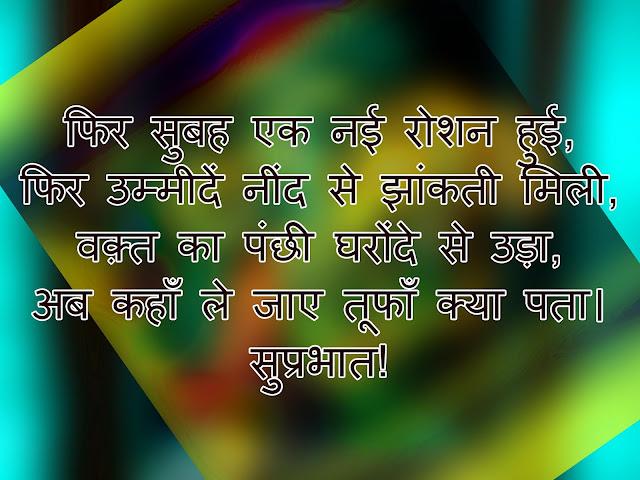 motivational new hindi shayari