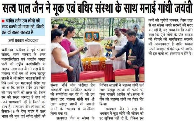 सत्य पाल जैन ने मूक एवं बधिर संस्था के साथ मनाई गांधी जयंती