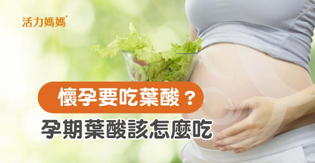 懷孕葉酸要攝取量多少?孕期葉酸該怎麼吃!懷孕初期葉酸很重要,懷孕葉酸推薦