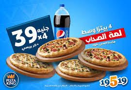 أسعار ومنيو ورقم دليفرى فروع مطعم بيتزا كينج PIZZA KING مصر 2020