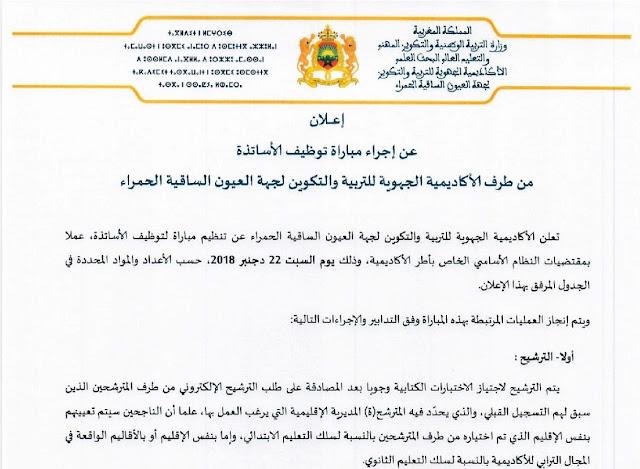 رسميا الإعلان عن مباراة توظيف الاساتذة من طرف اكاديمية جهة العيون الساقية الحمراء فوج 2019