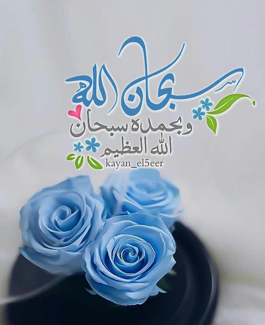 مدونة رمزيات سبحان الله وبحمده سبحان الله العظيم