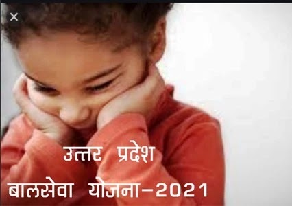 Uttar Pradesh Baal Sewa Yojna-2021 Online Registration Process Coming Soon