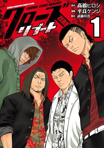Manga Crows Zero Reboot Berakhir di Chapter Selanjutnya