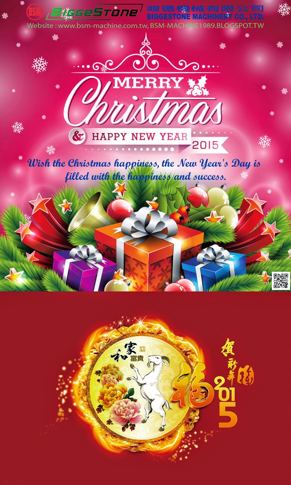 BSM-BIGGESTONE Machinery + Merry Christmas & Happy new year 2015‏
