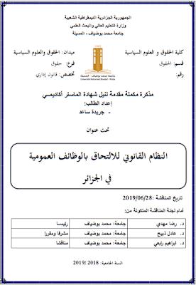 مذكرة ماستر: النظام القانوني للالتحاق بالوظائف العمومية في الجزائر PDF
