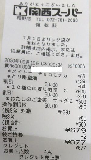 関西スーパー 稲野店 2020/9/10 のレシート