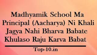 Madhyamik School Ma Principal (Aacharya) Ni Khali Jagya Nahi Bharva Babate Khulaso Raju Karva Babat