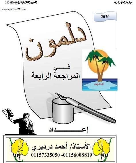 مراجعة لغة عربية ثانوية عامة 2020- موقع مدرستى