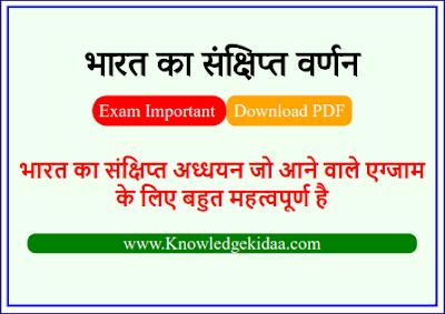 भारत का संक्षिप्त वर्णन PDF Download