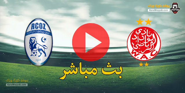 نتيجة مباراة الوداد الرياضي وسريع وادي زم اليوم 2 مارس 2021 في كأس العرش المغربي