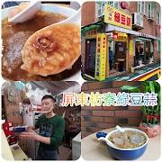 屏東枋寮綠豆蒜 必吃綜合綠豆蒜 永安市場四號公園美食推薦