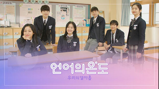 Download Drama Korea The Temperature Of Language: Our Nineteen Batch Subtitle Indonesia