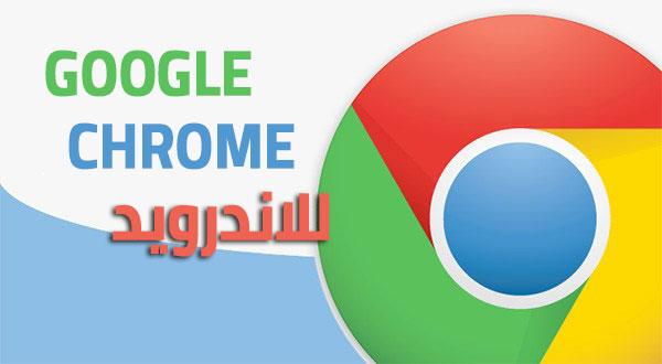 تحميل برنامج جوجل كروم للاندرويد برابط مباشر 2020