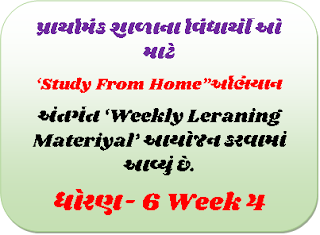 Std 6 Home work pdf week 4,Std 7 Home work pdf week 4,Std 8 Home work pdf week 4,profit loss,maths chapter, ncert solutions,english,unitary method,rs aggarwal,beehive,science,holiday homework,exercise 17b,rd sharma,ratio proportion,beehive chapter,graph histogram,chapter 23,frequency polygon,Std 9 Home work pdf week 4,profit loss,maths chapter, ncert solutions,english,unitary method,rs aggarwal,beehive,science,holiday homework,exercise 17b,rd sharma,ratio proportion,beehive chapter,graph histogram,chapter 23,frequency polygon,Std 9 Home work pdf week 4