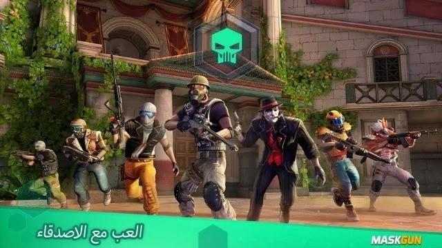 تحميل لعبة maskgun multiplayer مهكرة