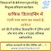 Crisp Bhopal Free Training Course
