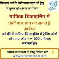 Crisp Bhopal, Crisp India, Crisp Bhopal Free Training Course, Crisp Free Training Course, Bhopal Free Training Course, Free Training Course, ग्रामीण विद्युतीकरण निगम लिमिटेड, free courses in Bhopal.