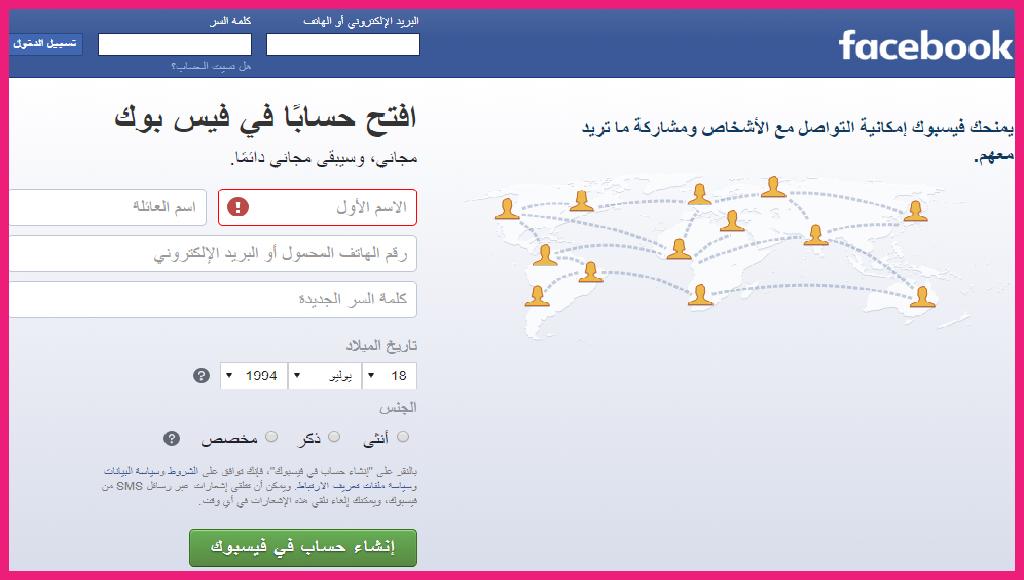 انشاء حساب فيس بوك بدون رقم هاتف 2