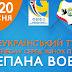 У турнірі пам'яті Степана Вовка зіграють п'ять жіночих команд
