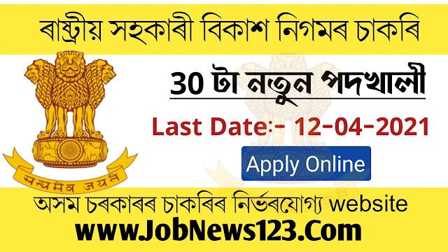 NCDC Recruitment 2021: