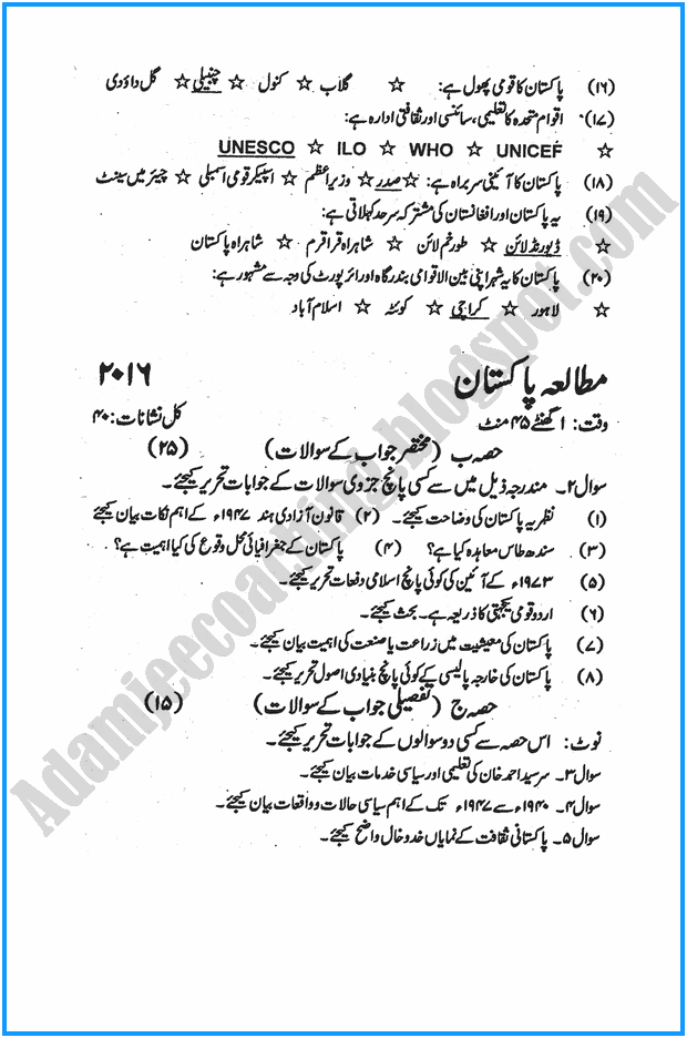 xii-pakistan-studies-urdu-past-year-paper-2016