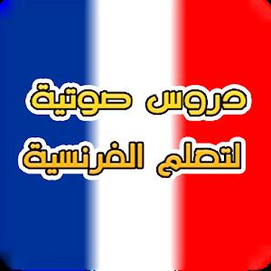 دروة جيدة لتعلم اللغة الفرنسية بالصوت