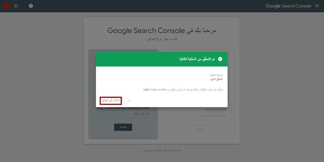 ربط بلوجر بموقع أدوات مشرفى المواقع Google Search Console الجديد امر فى غاية الاهمية لكى تتابع حركة زوار موقعك ومعرفة تفاصيل أكتر عن موقعك