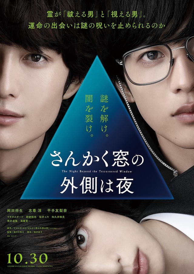 Inilah Teaser The Night Beyond the Tricornered Window Live-Action