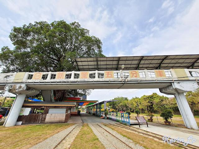 【台南新營】新營鐵道文化園區_中興車站2