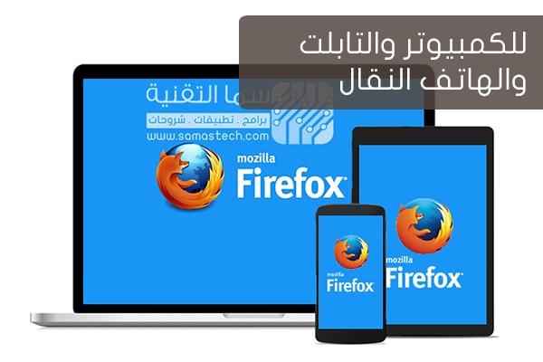 تحميل متصفح فايرفوكس 2018 للكمبيوتر والجوال