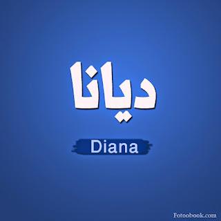 ديانا كرزون