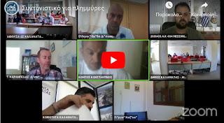 Συνεδρίασε το Συντονιστικό του Δήμου Καλαμάτας ενόψει του χειμώνα