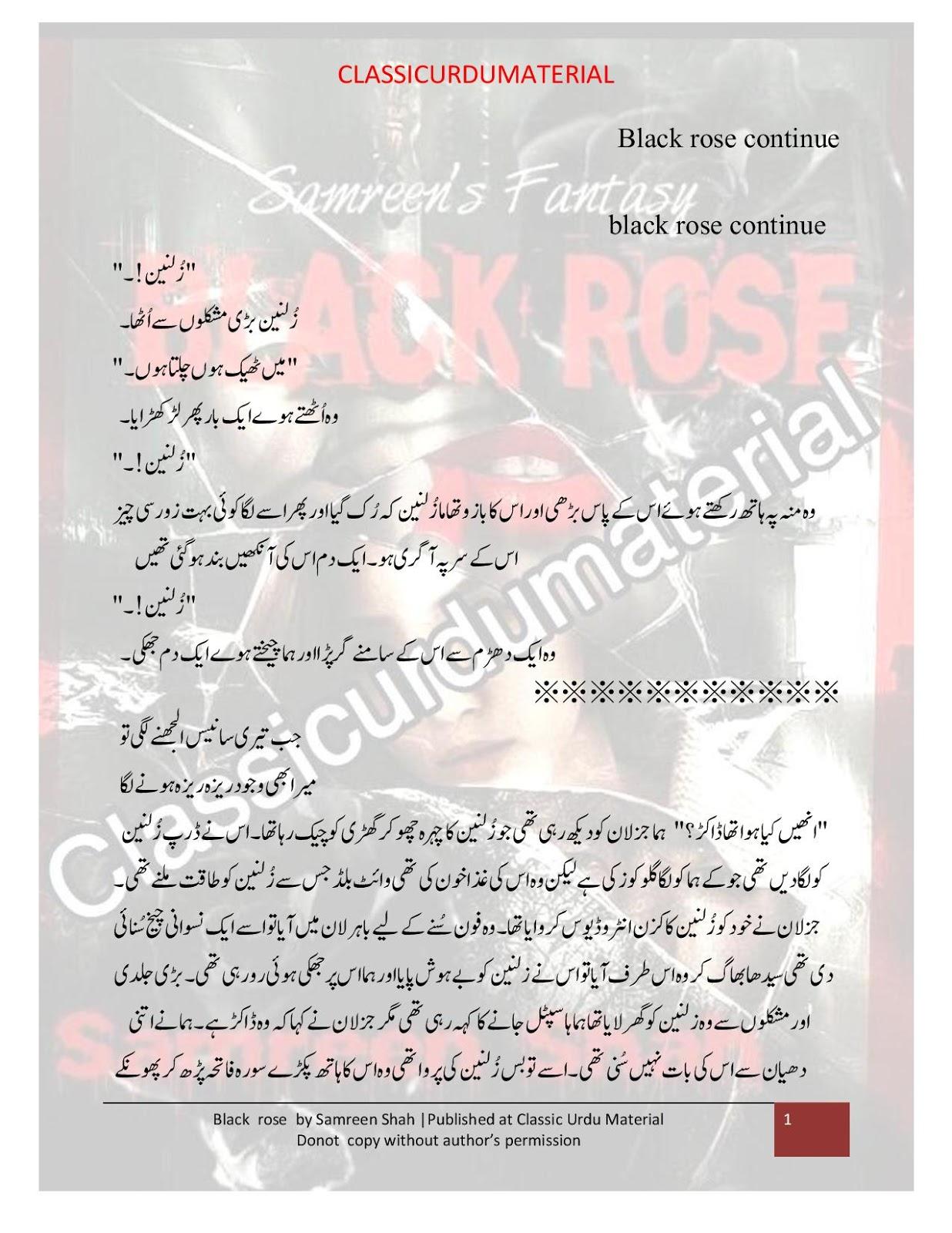 Black Rose By Samreen Shah Part 2 Complete Hero Police Novel | Kitab