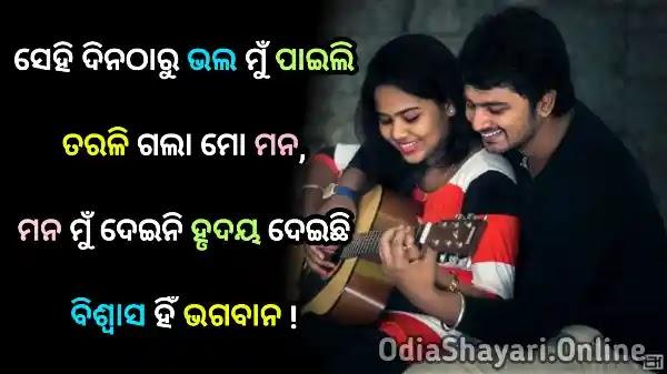 Latest Odia Shayari Download (December) 2020