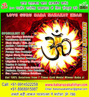 Astrology Specialist ludhiana punjab india