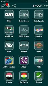 تطبيق +SHOOF TV