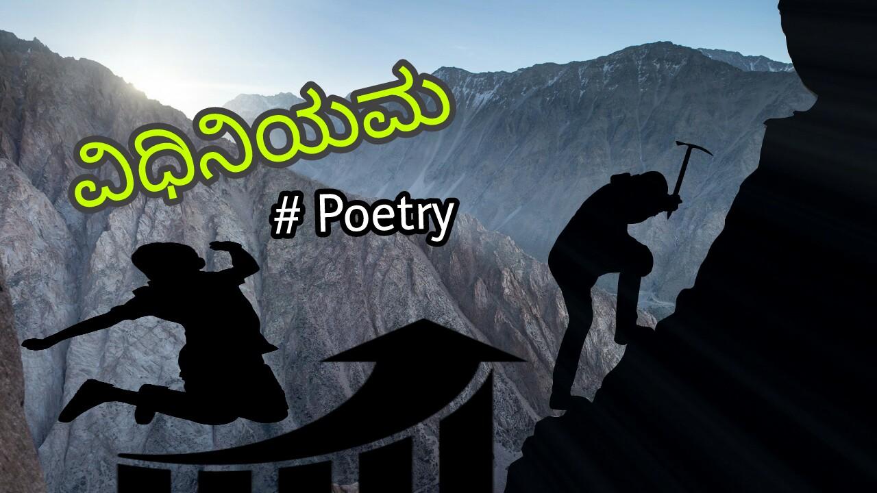 ವಿಧಿನಿಯಮ : Kannada Poetry : kannada kavanagalu about life