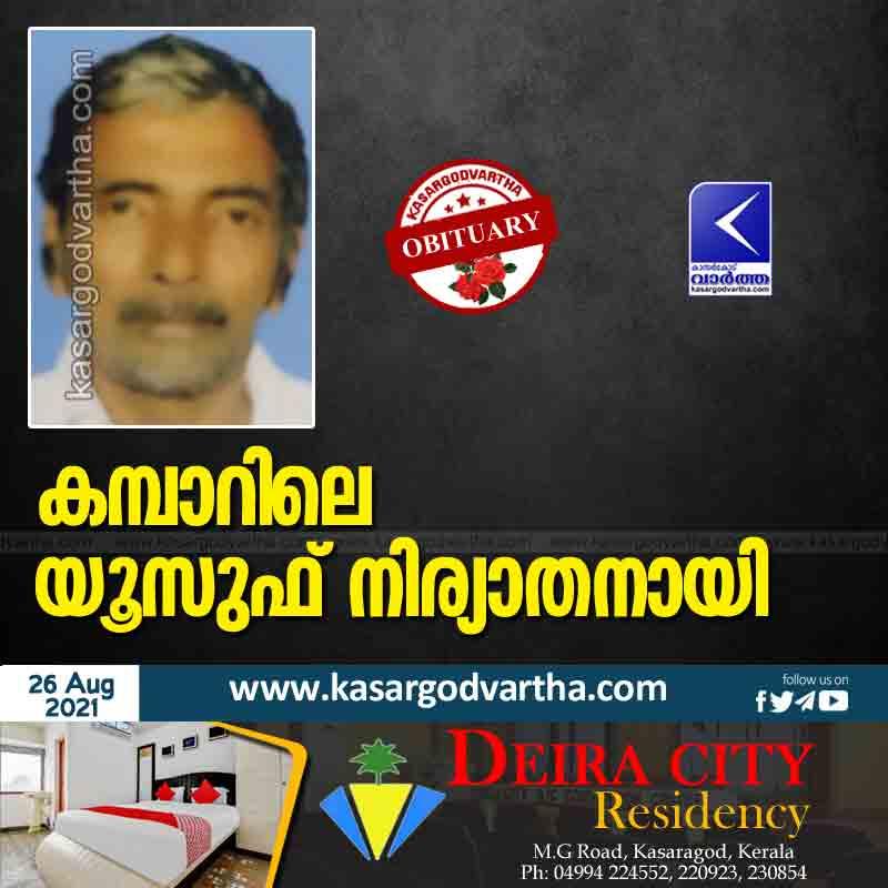 Kasaragod, Kerala, News, Yusuf from Kambar passed away.
