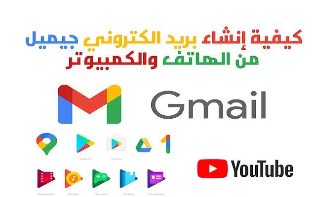 إنشاء بريد الكتروني gmail اندرويد, انشاء بريد الكتروني gmail بدون رقم الهاتف, كيفية انشاء بريد الكتروني gmail, كيفية انشاء بريد الكتروني gmail للايفون, خطوات انشاء بريد الكتروني gmail, انشاء بريد الكتروني جديد في gmail, تسجيل الايميل على جوجل, إنشاء بريد إلكتروني في gmail, كيف انشاء gmail, كيف اعمل حساب على الجيميل, عمل ايميل على الجيميل جديد, طريقة انشاء بريد الكتروني gmail, انشاء حساب جيميل اضافي