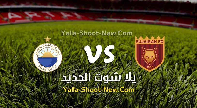 الشارقة يحقق الفوز الكاسح على فريق الفجيرة بثلاثية في الدوري الاماراتي