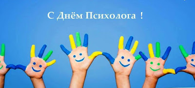 когда отмечают День психолога в России в 2018 году