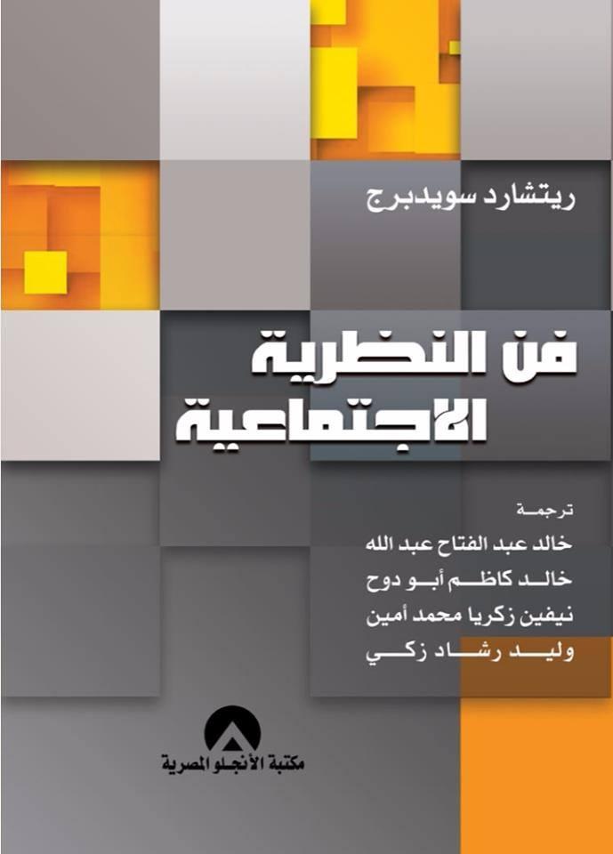 خطوات ترجمة كتاب