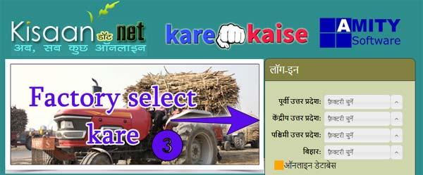 kisaan-factory-select-kare